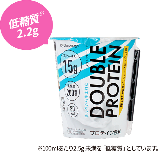 DOUBLE PROTEIN(ダブルプロテイン)